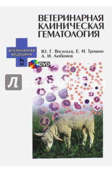 Ветеринарная клиническая гематология. Учебное пособие (+DVD) актерское мастерство первые уроки учебное пособие dvd