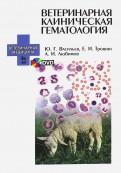 Ветеринарная клиническая гематология. Учебное пособие (+DVD)