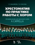Хрестоматия по практике работы с хором. Произведения для женского хора a capрella. Учебное пособие