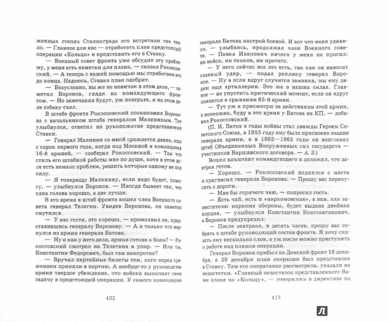 Иллюстрация 1 из 5 для Сталинград и Курск - Александр Золототрубов | Лабиринт - книги. Источник: Лабиринт
