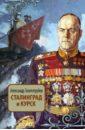 купить Золототрубов Александр Михайлович Сталинград и Курск по цене 568 рублей
