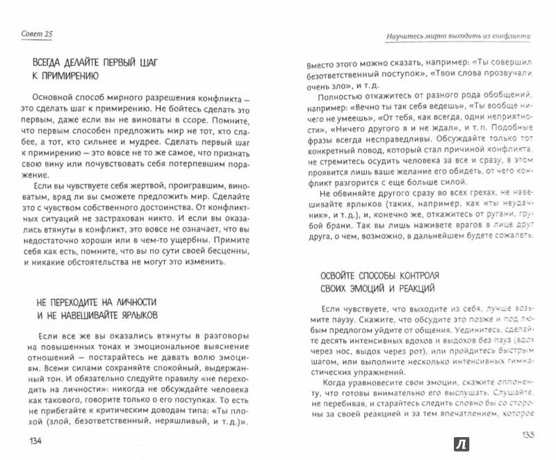 Иллюстрация 1 из 4 для Как подобрать ключик к любому человеку. 30 самых важных правил - Лариса Большакова | Лабиринт - книги. Источник: Лабиринт