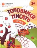 Оранжевый котенок. Готовимся писать. Рабочая тетрадь для занятий с детьми 3- 4 лет. ФГОС ДО
