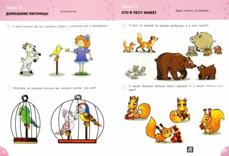 Иллюстрация 1 из 10 для Считаем сами. Рабочая тетрадь для занятий с детьми 3-4 лет. ФГОС ДО - Вениамин Мёдов | Лабиринт - книги. Источник: Лабиринт