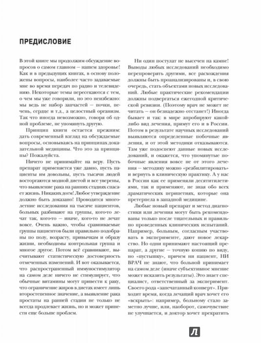Иллюстрация 1 из 60 для Энциклопедия доктора Мясникова о самом главном - Александр Мясников | Лабиринт - книги. Источник: Лабиринт