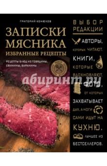 Записки мясника. Избранные рецепты. Рецепты блюд из говядины, свинины, баранины