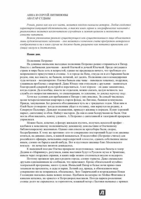Иллюстрация 1 из 9 для Аватар судьбы - Литвинова, Литвинов | Лабиринт - книги. Источник: Лабиринт