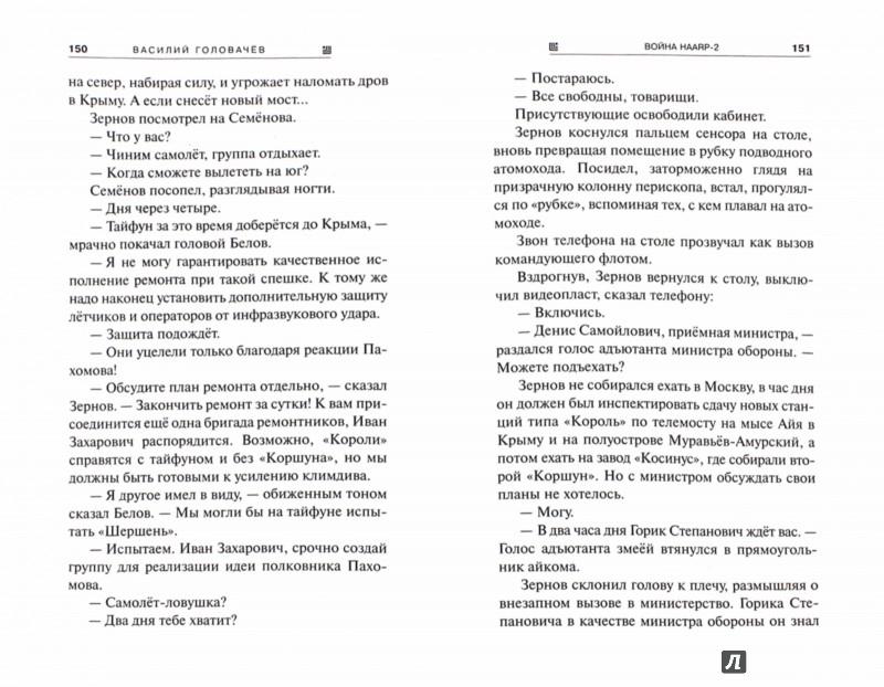 Иллюстрация 1 из 10 для Война HAARP-2 - Василий Головачев | Лабиринт - книги. Источник: Лабиринт