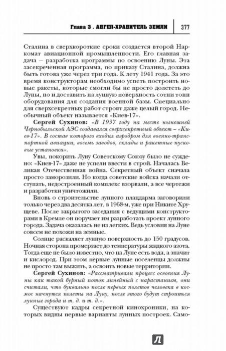 Иллюстрация 1 из 14 для Тайны Космоса - Игорь Прокопенко | Лабиринт - книги. Источник: Лабиринт