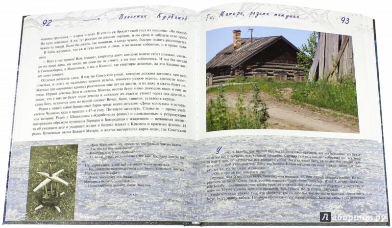 Иллюстрация 1 из 2 для По Ангаре (+DVD) - Курбатов, Афанасьева-Медведева, Дроздов   Лабиринт - книги. Источник: Лабиринт