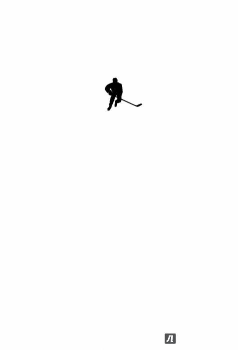 Иллюстрация 1 из 20 для Виктор Тихонов. Жизнь во имя хоккея - Татьяна Тихонова | Лабиринт - книги. Источник: Лабиринт