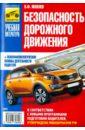 Безопасность дорожного движения 2015г., Яковлев В. Ф.
