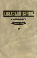 Кавказский сборник. Том 2 (34)