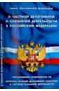 Закон Российской Федерации О частной детективной и охранной деятельности в Российской Федерации