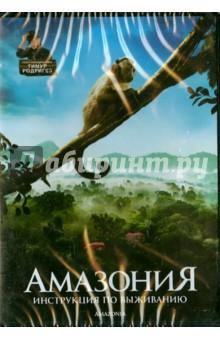 Амазония. Инструкция по выживанию (DVD) энциклопедия таэквон до 5 dvd
