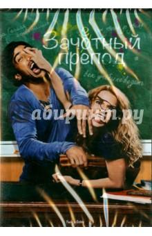 Зачётный препод (DVD) энциклопедия таэквон до 5 dvd