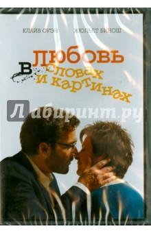 Zakazat.ru: Любовь в словах и картинках (DVD). Скепси Фред