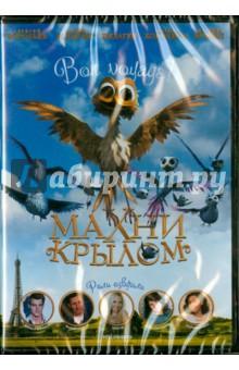 Махни крылом (DVD)
