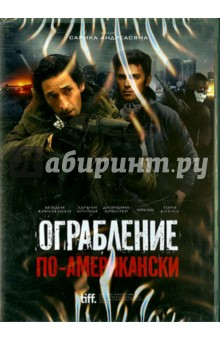 Zakazat.ru: Ограбление по-американски (DVD). Андреасян Сарик