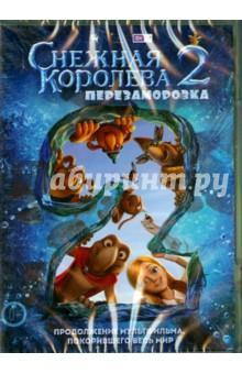 Снежная Королева. Перезаморозка (DVD)