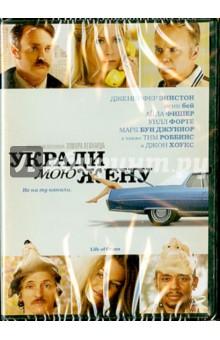 Укради мою жену (DVD)