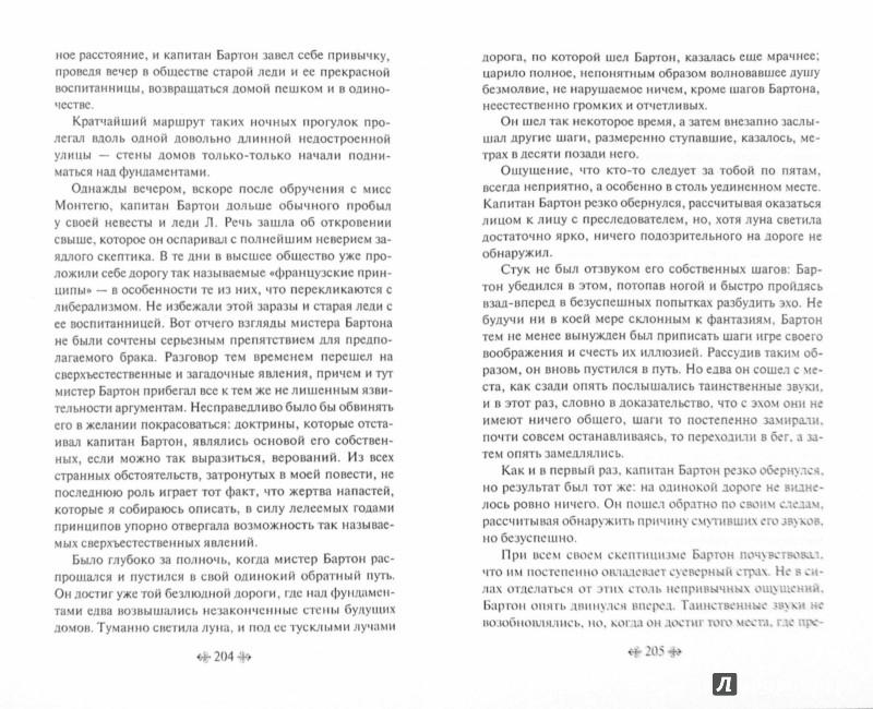 Иллюстрация 1 из 12 для Жених-призрак. Собрание мистических историй - Майринк, Диккенс, По | Лабиринт - книги. Источник: Лабиринт