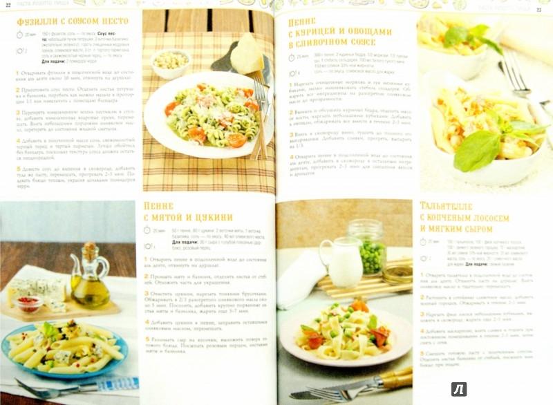 Иллюстрация 1 из 6 для 100 лучших рецептов блюд на скорую руку | Лабиринт - книги. Источник: Лабиринт
