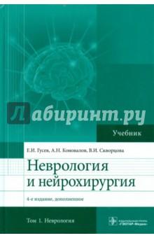 Неврология и нейрохирургия. Учебник. Том 1. Неврология комлев и ковыль