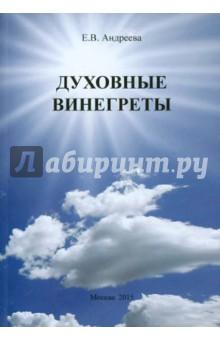 Андреева Елена Викторовна » Духовные винегреты