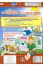 Фото - Наказания и поощрения. Ширмы с информацией. ФГОС ДО домашние обязанности детей ширмы с информацией фгос до