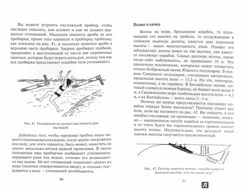 Иллюстрация 1 из 11 для Физика на каждом шагу - Яков Перельман | Лабиринт - книги. Источник: Лабиринт