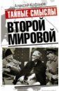Кофанов Алексей Тайные смыслы Второй мировой
