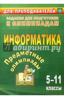 Предметные олимпиады. 5-11 класс. Информатика. ФГОС