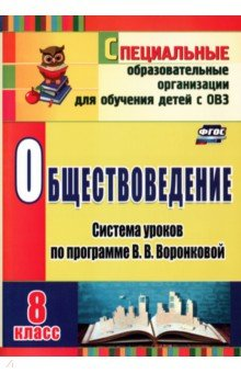 Обществоведение. 8 класс. Система уроков по программе В.В.Воронковой. ФГОС