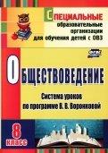 Обществоведение. 8 класс. Система уроков по программе В.В. Воронковой. ФГОС