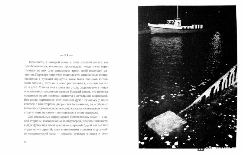Иллюстрация 1 из 8 для Полторы комнаты. Эссе - Иосиф Бродский | Лабиринт - книги. Источник: Лабиринт