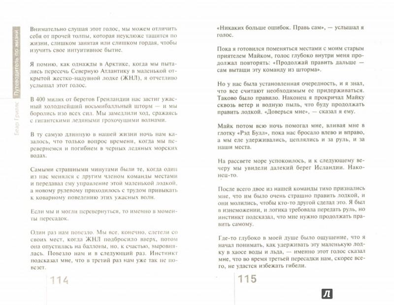 Иллюстрация 1 из 36 для Путеводитель по жизни - Беар Гриллс | Лабиринт - книги. Источник: Лабиринт