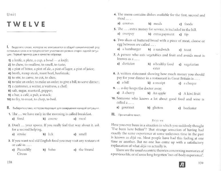 Иллюстрация 1 из 7 для Практический курс английского языка. Лексико-грамматические упражнения и тесты - Элли Дудорова | Лабиринт - книги. Источник: Лабиринт