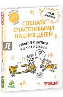 Говорим с детьми о жизни и свободе clever книга говорим с детьми о жизни и свободе