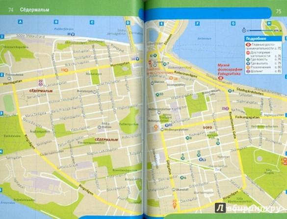 Иллюстрация 1 из 8 для Стокгольм - Бекки Ольсен | Лабиринт - книги. Источник: Лабиринт