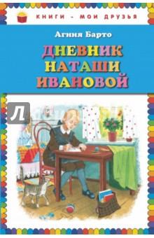 Дневник Наташи Ивановой фото