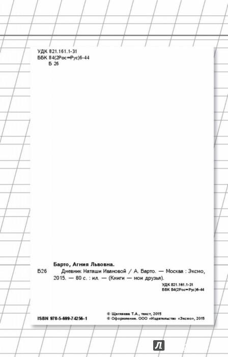 Иллюстрация 1 из 30 для Дневник Наташи Ивановой - Агния Барто   Лабиринт - книги. Источник: Лабиринт