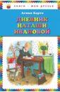 Барто Агния Львовна Дневник Наташи Ивановой барто агния львовна дневник наташи ивановой ил а воробьева
