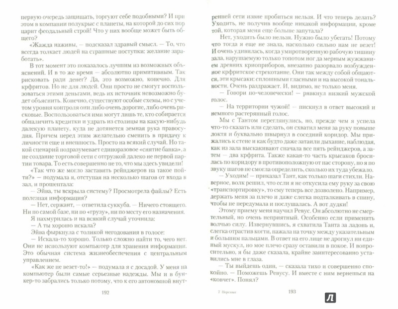 Иллюстрация 1 из 10 для Война - дело семейное. Перехват - Инна Георгиева | Лабиринт - книги. Источник: Лабиринт
