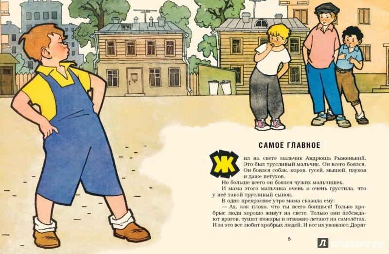 Иллюстрация 1 из 43 для Самое главное - Михаил Зощенко | Лабиринт - книги. Источник: Лабиринт