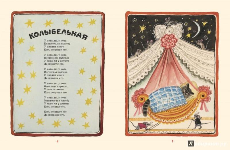 Иллюстрация 1 из 31 для Пятьдесят поросят. Детские народные песенки | Лабиринт - книги. Источник: Лабиринт