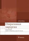 Оперативная хирургия. Учебное пособие по мануальным навыкам (+2CD)