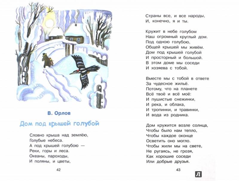 Иллюстрация 1 из 43 для Стихи и рассказы о мире - Астафьев, Барто, Орлов | Лабиринт - книги. Источник: Лабиринт