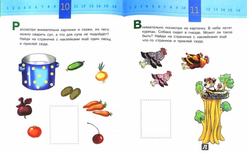 Иллюстрация 1 из 6 для Развиваем внимание малыша. 3-4 года | Лабиринт - книги. Источник: Лабиринт