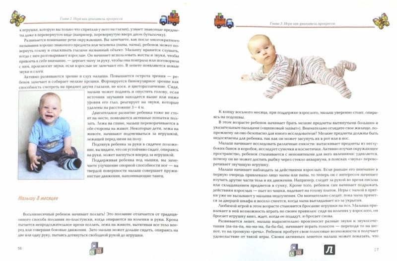 Иллюстрация 1 из 8 для Энциклопедия развивающих игр - Олеся Жукова | Лабиринт - книги. Источник: Лабиринт